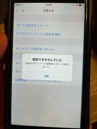 iPhoneの下取りなのですが下取りに出したい携帯を初期化したいのですがこのような画面が出てできません。 そしてiPhoneを探すをオフにもできません。 なぜでしょうか? 助けてください…