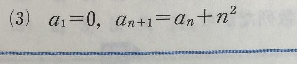 漸化式についての質問です。 この問題なのですが ①なぜ、この時点で階差数列と分かるのですか。 ②なぜ、この階差数列の一般項はn^2なのですか。 教えてください。よろしくお願いします。