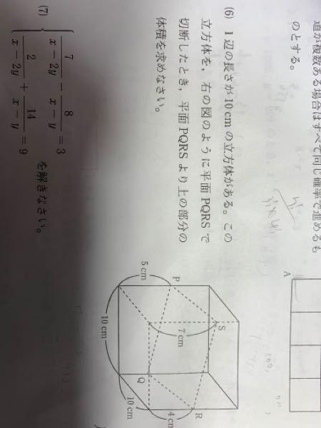 (6)の解説をしてほしいです。 答えは550です。 よろしくお願いします 数学です。