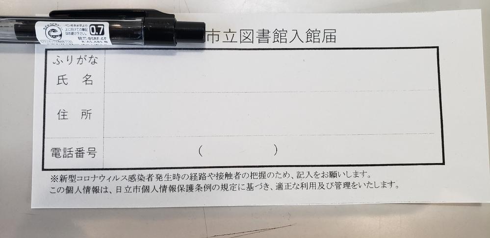 愛媛県警察がタクシー強盗で助手席に乗った女が売上金が入ったカバンを盗んでアパートに入ったからドライブレコーダーの映像でアパートに住む 女子学生と決めつけて誤認逮捕される事件が発生しました。タクシ...
