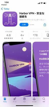 これはダウンロードしてもいいんですか? 調べものをしてたら「あなたのiPhoneがハッカーに追跡されています」と出てきました。 レビューを見たらカタコトの日本語で不安です……。  ご回答よろしくお願いいたします。