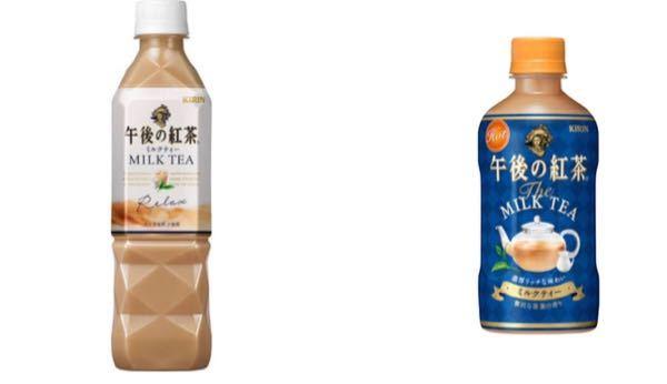 午後の紅茶ミルクティーは冷たいのと温かいもの、 なんでパッケージの色が違うのでしょうか。