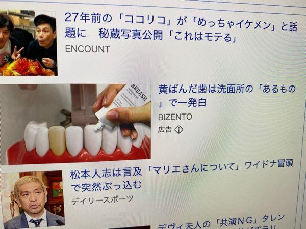 Yahooのニュースで、この記事をクリックしたら普通に通販で、台所にあるもので白くなるなんてどこにもかいてありませんでした。問題ないんですか?この広告表示