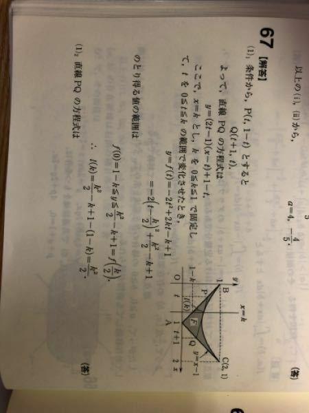 数学の質問です 下の問題の、解説の最後の結論のところで、l(k)=… といきなり言える理由が分からないです 何を根拠に言ってるんでしょうか? あと、貼れる写真の数の都合上、下の解説だけで、取り敢えず回答していただいて(特に条件などはないので、この解説に書いてあることがすべての条件になります)実際の問題などの写真は回答していただいた方の返信欄に貼らせていただきます よろしくお願いします