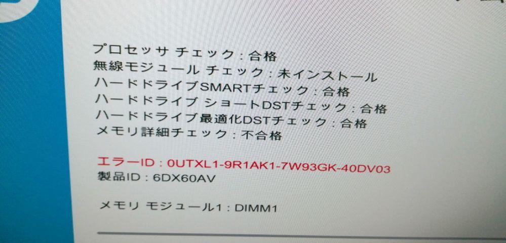 お世話になります。社用でHP社製のデスクトップ「PRODESK 60GSSF」を使用していますが、数日前からエラー表示が出るようになりました。 エラー表示は画像にある通りです。画面ではHP社のサ...