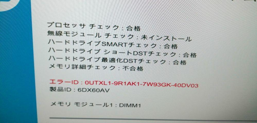 お世話になります。社用でHP社製のデスクトップ「PRODESK 60GSSF」を使用していますが、数日前からエラー表示が出るようになりました。 エラー表示は画像にある通りです。画面ではHP社のサイトにエラーコードを入れて解決せよとの指示がありますが、そのようなサイトにはたどり着けず困っています。 何卒、アドバイスを宜しくお願いします。