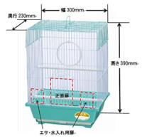 写真の鳥かごで姫ウズラは最大何羽飼育出来ますか? 付属の餌箱×2・止まり木×2・ブランコ×1は 使用しません。 代わりに鳥かご地下置きで、 水いれ・餌いれを置きます。