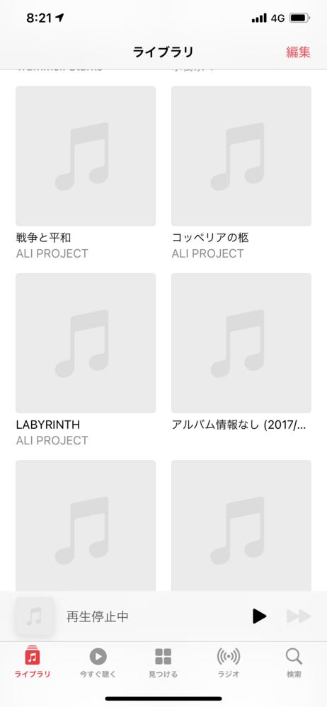 iPhoneのミュージックアプリなんですが、削除した曲が画像のように残ってしまいます。 全て削除してもパソコンでiTunesに繋ぐと元通り復活してしまいます。 どうすれば曲を削除し、元通り復活しなくなるか教えていただけませんか?