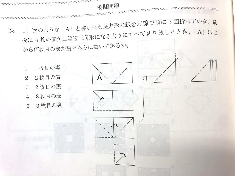 空間把握の問題です。 わかりやすく解法を教えていただきたいです。