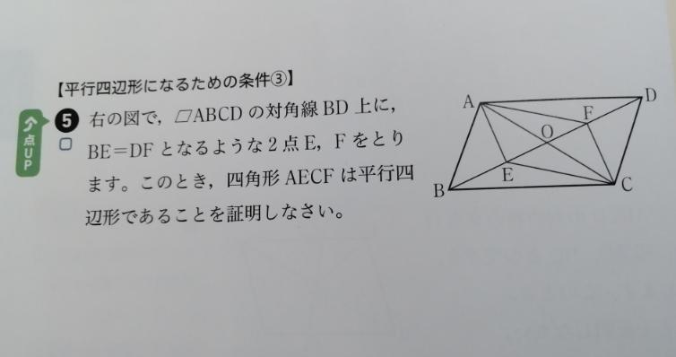 平行四辺形の証明 合っているか答え合わせお願いします! △ABEと△CDDで、 仮定より, BE=DF…① 平行四辺形の対辺より, AB=CD…② 平行線の錯覚は等しいので, ∠BAE=∠DCF…③ ①,②,③から、二組の辺とその間の角がそれぞれ等しいので、 △ABE≡△CDF, 合同な図形の対応する辺は等しいので、 AE=CE…➃ 同じようにすると、△EBC≡△EDA 合同な図形の対応する...
