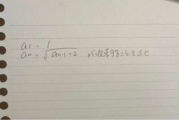 大学の数学の微分積分の課題で困ってます。教えてください。 単調性と有界性を使うらしいのですが、わからないです。