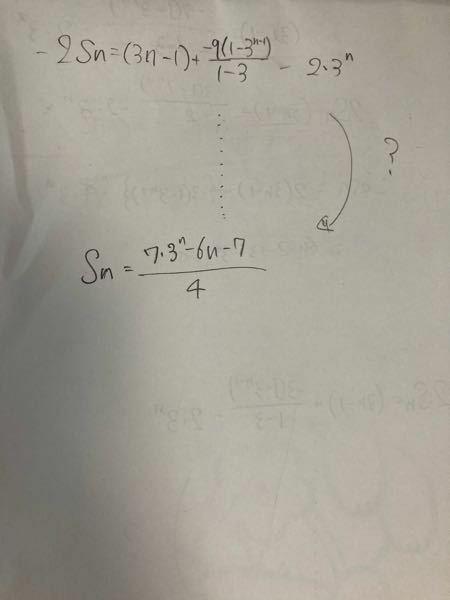 これを計算すると最終的な計算結果が、写真の下のようになるのですが、さっぱりわかりません。 どなたか、計算過程を省かずに教えていただけるとありがたいです。 回答よろしくお願いします。
