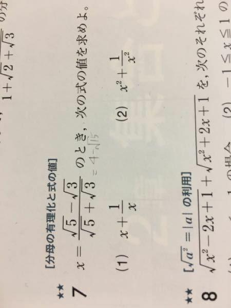 7の問題で、先にXを簡単にしたんですけど(1)(2)がうまく解けません。やり方を教えてください