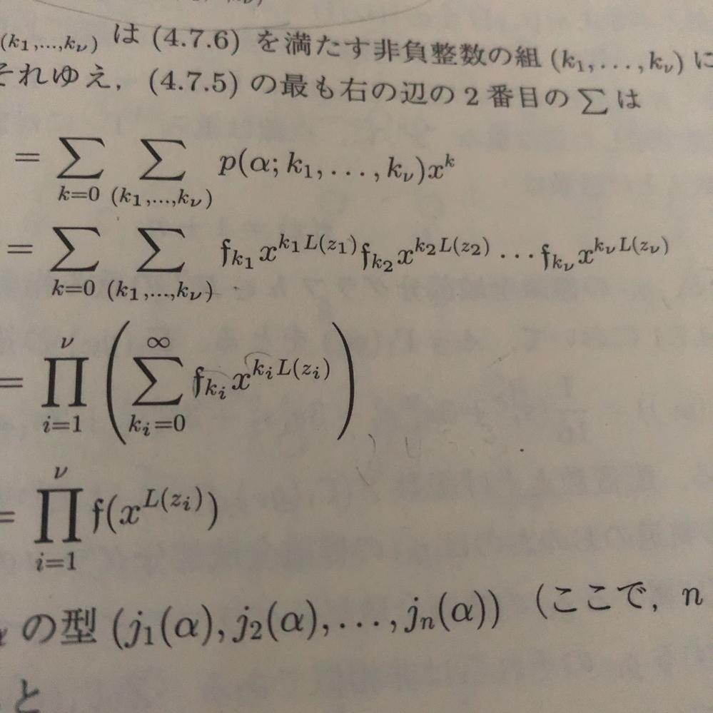 至急お願いします 大学数学です 2行目から3行目への変換がわかりません どういった考え方なのでしょうか…