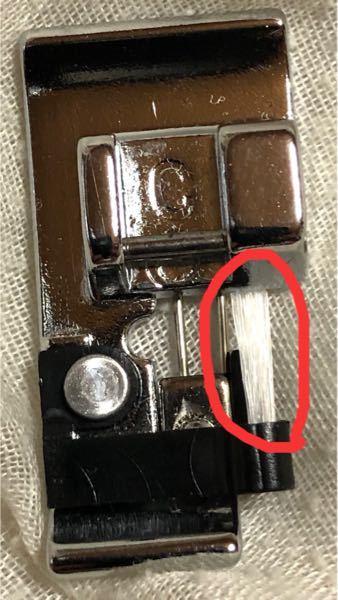 ミシンの押さえが出てきたのですが 調べたら裁ち目かがり用とあり 赤丸))毛束があるのですが これはどうやって使いますか?