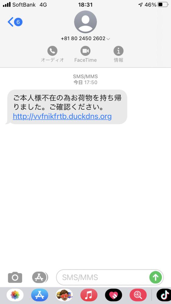 これって詐欺誘導か何かですか? 押したらApple IDを入力する画面が出てきて、安全ではありませんと出てきました。