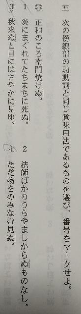 この古文の問題で、どうして答えが4になるのか解説して欲しいです