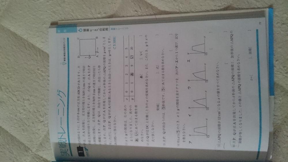 二次関数の利用の質問です。 (5)と(6)が全然分からないので教えて下さい。 画像の向きがおかしいですが、気にしないでください。