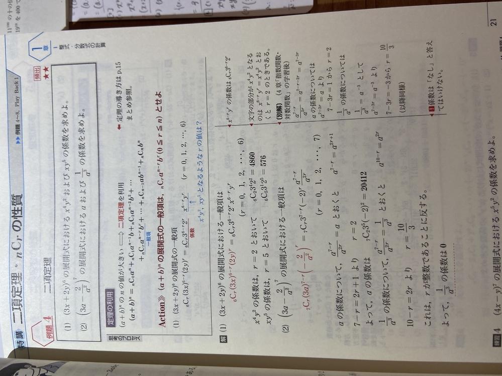 高校数学について質問です。 画像の(1)(2)はそれぞれどこまで記述すればいいですか? 計算だけを書いたらやっぱりダメですか?