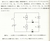 高校物理、コンデンサとダイオードについての問題です。解き方を教えてください。特にダイオードの整流作用の判定が分かりません。