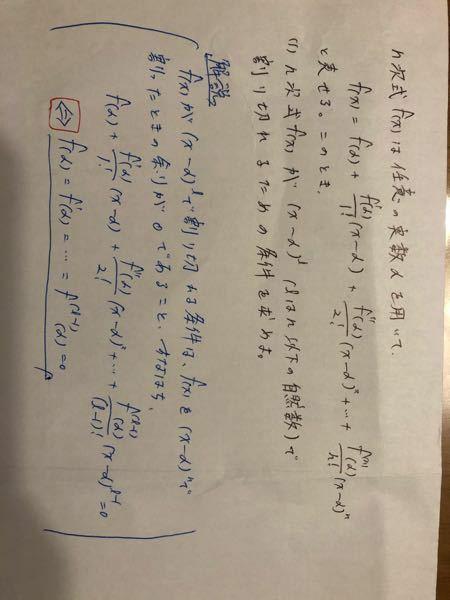 どうして写真の 赤で囲った同値 を言うことができるのでしょうか? 全ての項が0となるとき以外に、全体として0となるタイミングがあるように感じてしまいます。