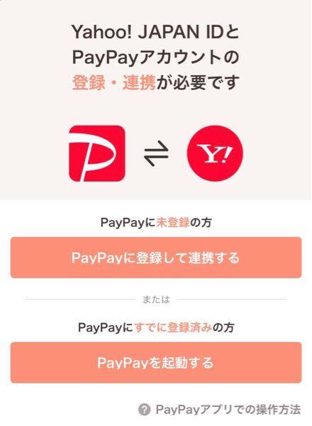 paypayフリマでpaypayに連携済みなのにpaypayフリマを開くと連携されておらず購入しようとしたり出品しようとするとこのような画面が出てきます。原因を調べたところ ・ほかのYahoo!...