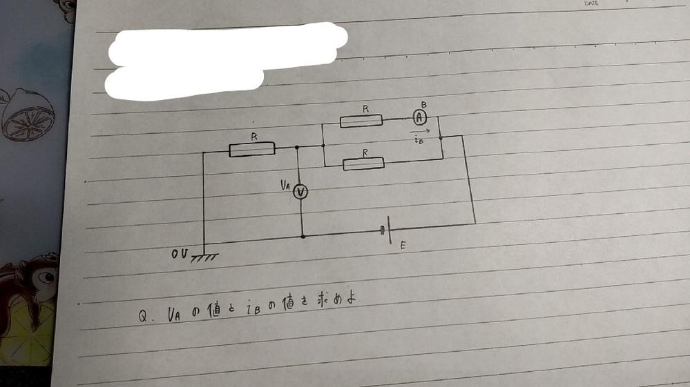 電気回路の問題です。 至急お願いしたいです