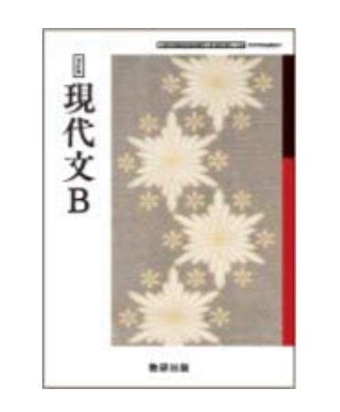 数研出版の現代文Bの教科書なのですが、 これの教科書ガイドはありますか? 探しても見つからないのですが