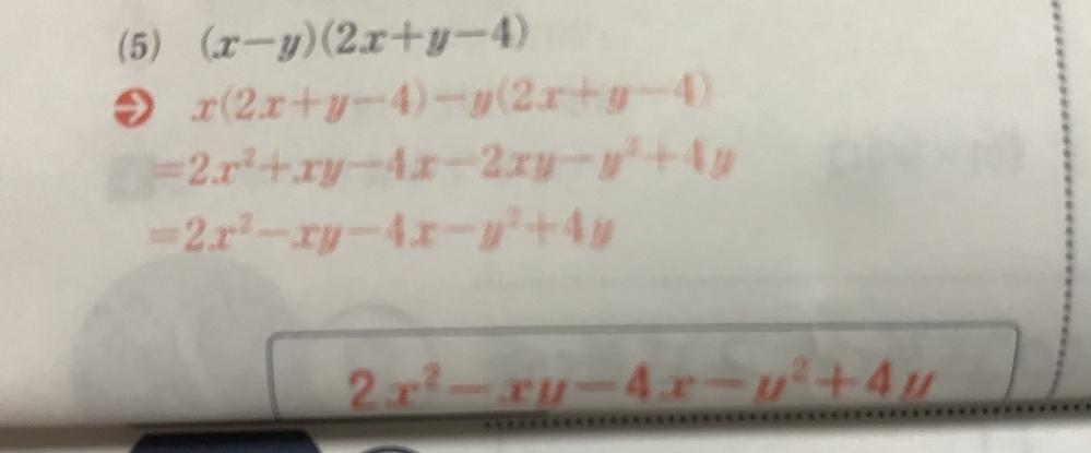 画像見ずらくて申し訳ないです.... 答えの順番って意味ありますか? 順番違ったら不正解ですか?