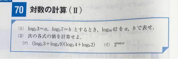 (2)イの様な問題の解き方の手順を説明して頂きたいです