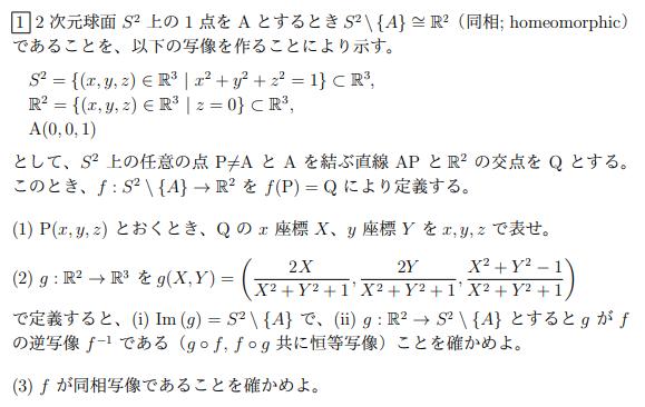 結び目理論についてです. 添付する問題が全然わかりません…(´;ω;`) どなたか教えていただけませんか? (1)は球上の点AとPで直線APを導出したらでるかなと思うのですが,(2)以降が全く… 一