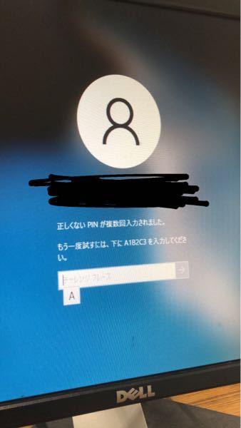 大学の研究室のパソコンを引き継いだ際に、先輩の名前が表示されてパスワードがないとホームの画面に行けないようになっていました。 パソコンを使えるようにしたいです。パスワードを聞く以外に、方法はない...