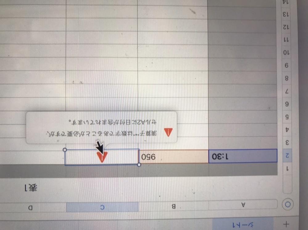教えて頂けたら嬉しいですm(_ _)m Macのnumbersで作成していて、お給料を計算するにあたって、労働時間×時給=〇〇 という数式を作りたいのですが、分かりません(>_<) 画像のように日付が含まれています、と表示になります。 色々自分なりに調べてみてやっていますが、全く分かりません… お恥ずかしいですが、わかりやすく教えて頂けるとありがたいですm(_ _)m 何...