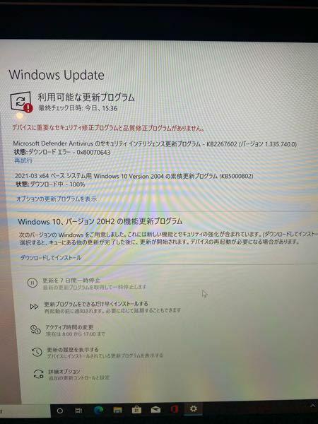 至急お願いしたいです。 昨日surfacepro7を買い、本日使い出したのですが、Windows updateがうまく行きません。 下記画像のまますすみません。 解決策わかる方いましたらよろしくお願いします。 上のやつは何度やってもダウンロードエラーでできません。 下のやつはダウンロード100%から進みません。 よろしくお願いいたします。