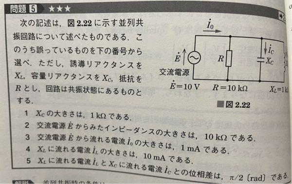 現在、航空無線通信士を独学で勉強しています。 そこで問5の5番の問題で、解説読んでも分からないので教えて欲しいです。