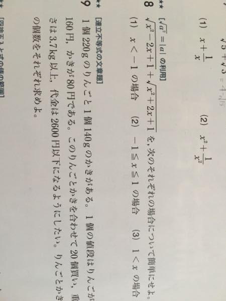 課題で分からないところがあります。8の全部と9のやり方を教えてください!
