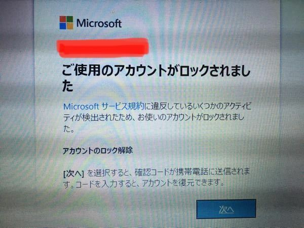 マイクロソフトアカウントがロックされてしまいました。やろうとした事はオフィスオンラインをやろうとサインイン、パスワードを入力したらこの画面になりました。何がいけなかったのでしょうか?特に違反した覚えは 何もないのですが??