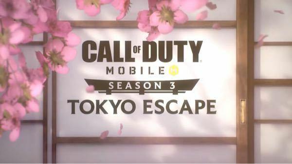 「TOKYO ESCAPE」ってどう言う意味ですか?
