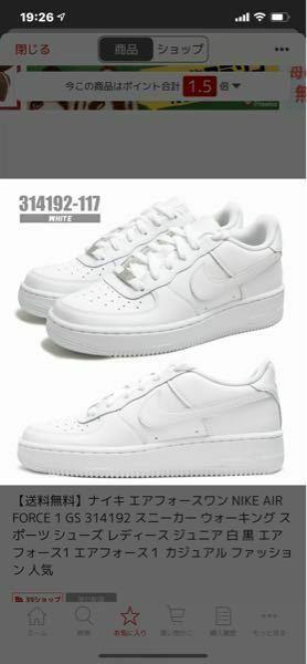 エアフォースワン 私は靴についてあんまりよく分からのですが、最近はやってるエアフォースワンはこれですか?偽物では無いですか?楽天です。 あと、サイズは普段23くらいを履く場合同じで大丈夫ですかね?