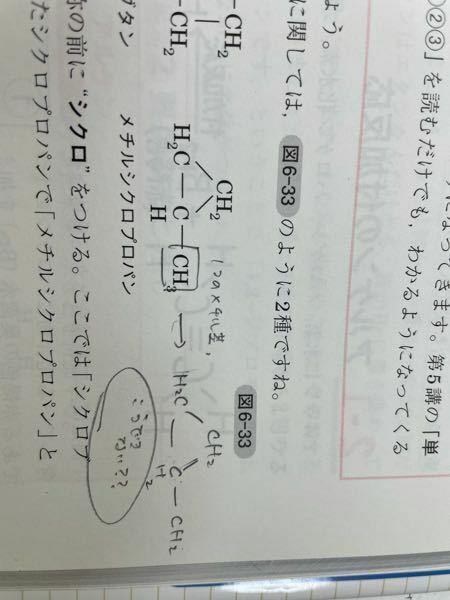 H4C8という炭化水素においてシクロアルカンの異性体の数について ちょっとここら辺あまり理解できてなくてシャーペンで書いてる疑問が浮かんだのですがこうはならないのですか?