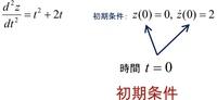 以下の微分方程式の一般解、および初期条件を満たす特殊解を求めよ。過程も含めて教えて欲しいです!
