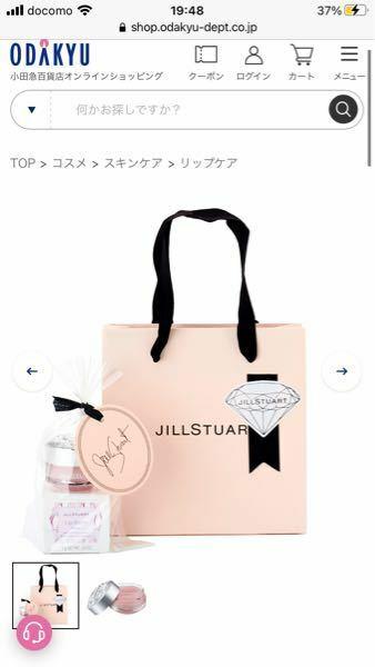 至急です。 小田急百貨店でJILLSTUARTのリップバームを買おうと思っているのですが、入れ物は付いてきますか?? 写真に映っているということは付いてくるということでしょうか?教えてください。