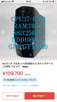 これはマウス、キーボード、モニター付きでプラス二万円にないっている商品です。 中古でメルカリで売られていたのですが自分には魅力的に見えてしまうのですが、心配です。知識のある人の意見が聞きたいです。 fpsゲームがやりたくて今購入を考えています。