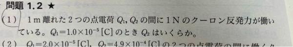 大学物理の問題です。1番教えて下さい