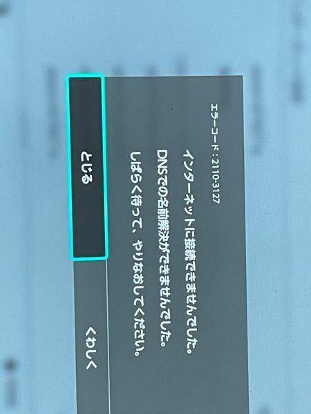 Switchで家のAUひかりのインターネットに繋ごうとしたんですが、何回やってもダメなのですが、原因が分かりません。分かる方教えてください!