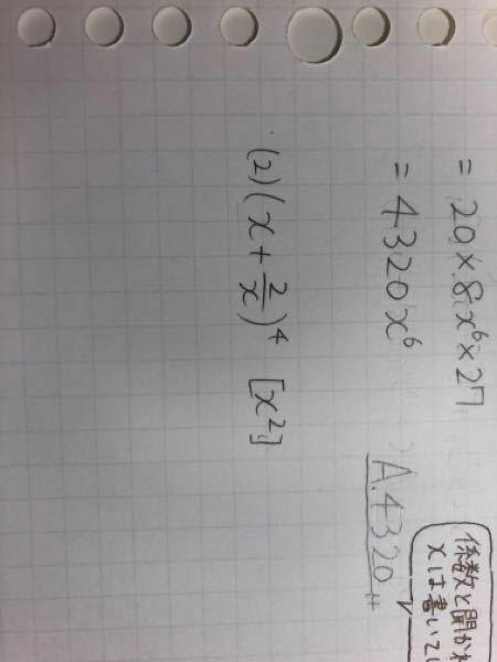数Ⅱを教えてください。 (2)の問題を教えてください。 できれば『とある男が授業をしてみた』という方のやり方で教えて欲しいです。 無理でしたら簡単に教えてください。