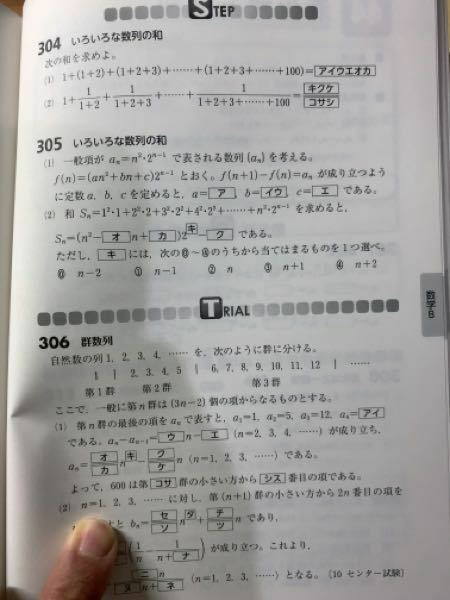高校数学 解説をお願いします。 この問題の305番の解き方が全く分かりません、解き方を教えてください!!