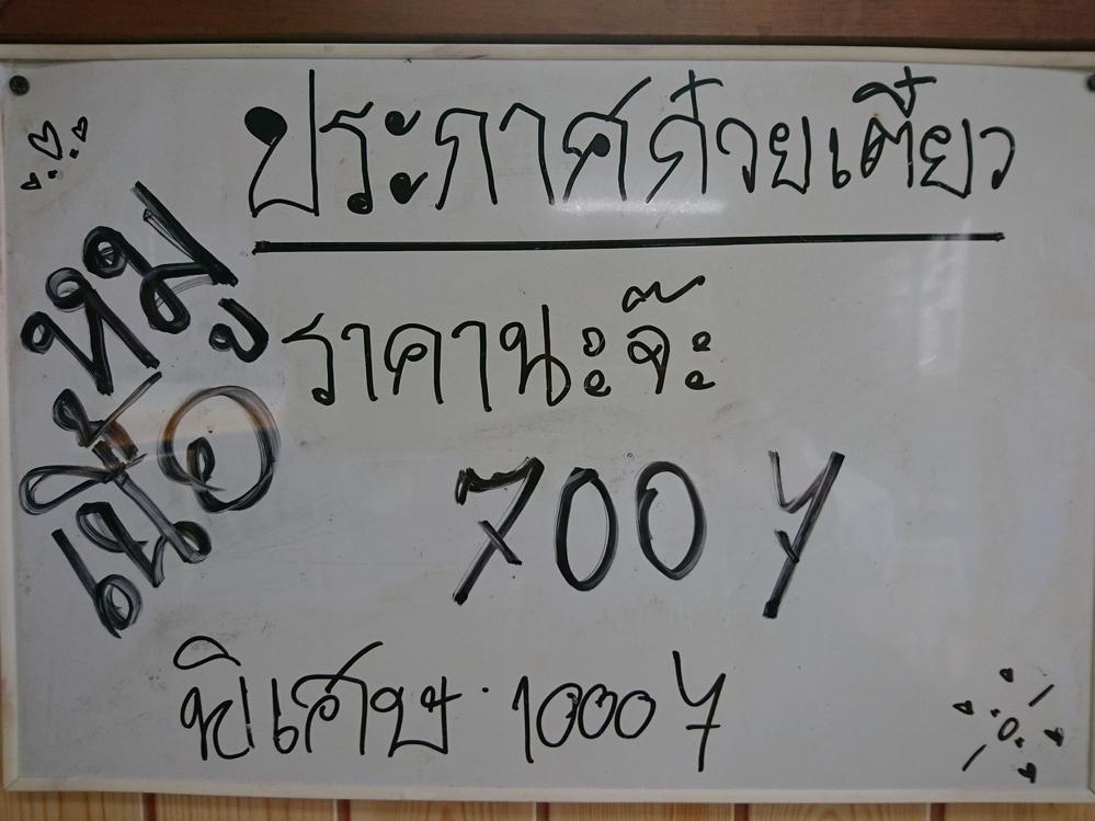 タイラーメンのお店に行ったのですが、メニューボードに書かれているタイ語の内容が全く分かりませんでした。 どなたか読み方と意味を教えていただけませんか?(撮影の許可はいただきました)