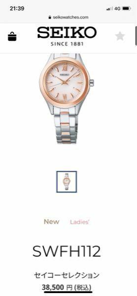 この時計を買いたいのですが、これは店舗購入しか方法がないのでしょうか? セイコーです。