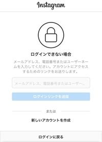インスタのパスワードリセットメールが来ません。 インスタのパスワードを忘れてしまい、リセットするためのメールを送ってもらいました。リンクを押しても自分のインスタの画面に開く、の無限ループなんです。 調べてみたら写真のログイン画面からパスワードの再設定の画面があるそうなのですがないです。どうすればリセットできるのですか?